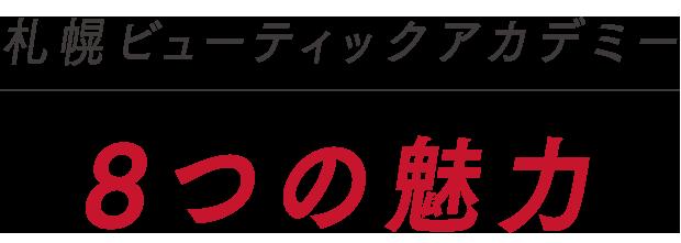 札幌ビューティックアカデミー8つの魅力